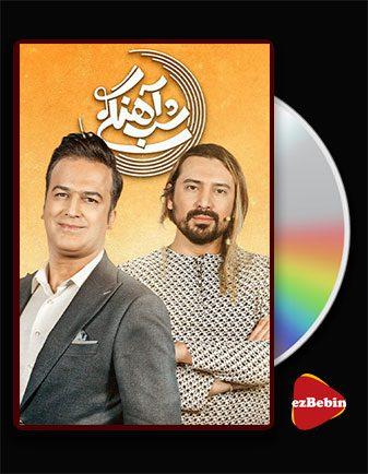 دانلود برنامه حامد آهنگی – دانلود شب اهنگی و امیر عباس گلاب – برنامه shabahangi امیرعباس گلاب