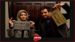 دانلود رایگان فیلم سینمایی ایرانی پسر آدم دختر حوا با کیفیت عالی