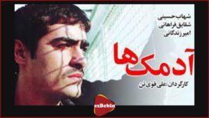 آدمکها فیلمی به کارگردانی و نویسندگی علی قویتن محصول سال ۱۳۸۰ ایران است.