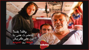 دانلود رایگان فیلم ایرانی قسم با کیفیت عالی