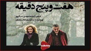 فیلم هفت و پنج دقیقه به کارگردانی محمدمهدی عسگرپور
