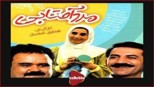 دانلود رایگان فیلم سینمایی ایرانی مرد آفتابی با کیفیت عالی
