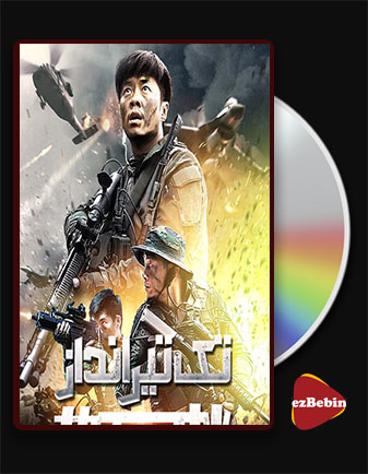 دانلود فیلم تک تیرانداز با زیرنویس فارسی فیلم Sniper 2020 2020 با لینک مستقیم
