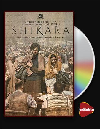 دانلود فیلم شیکارا با زیرنویس فارسی فیلم Shikara 2020 با لینک مستقیم