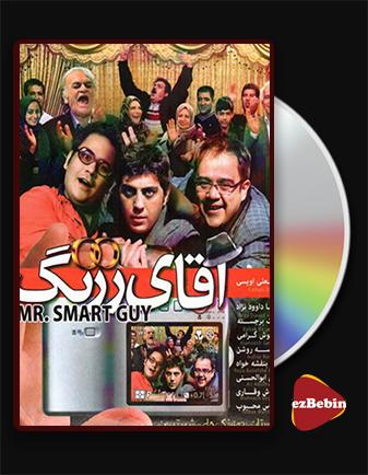 دانلود فیلم آقای زرنگ با کیفیت عالی و لینک مستقیم Mr. Zarang فیلم سینمایی ایرانی