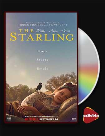 دانلود فیلم سار با زیرنویس فارسی فیلم The Starling 2021 با لینک مستقیم