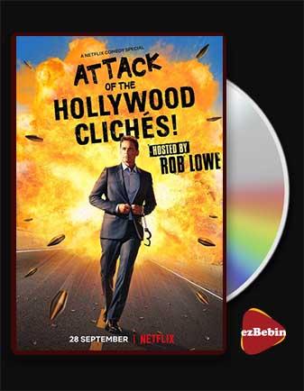 دانلود فیلم حمله به کلیشه های هالیوود با زیرنویس فارسی فیلم Attack of the Hollywood Cliches 2021 با لینک مستقیم