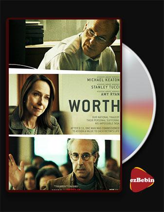دانلود فیلم ارزش با زیرنویس فارسی فیلم Worth 2020 با لینک مستقیم