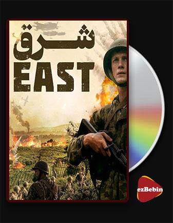 دانلود فیلم شرق با زیرنویس فارسی فیلم The East 2020 با لینک مستقیم