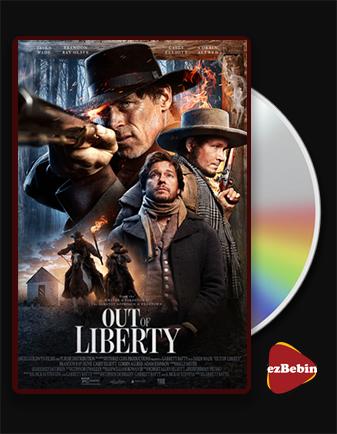 دانلود فیلم خارج از لیبرتی با زیرنویس فارسی فیلم Out of Liberty 2019 با لینک مستقیم