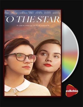 دانلود فیلم به سوی ستاره ها با زیرنویس فارسی فیلم To the Stars 2019 با لینک مستقیم