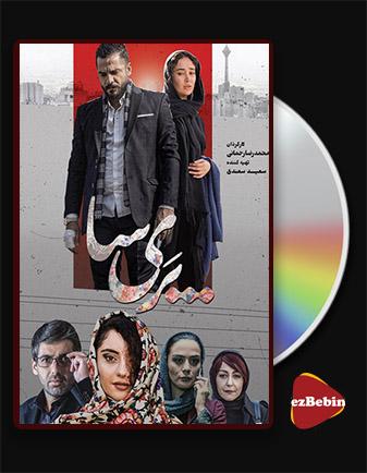 دانلود فیلم پری سا با کیفیت عالی و لینک مستقیم Parisa فیلم سینمایی ایرانی