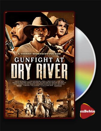 دانلود فیلم نبرد مسلحانه در در درای ریور با زیرنویس فارسی فیلم Gunfight at Dry River 2021 با لینک مستقیم