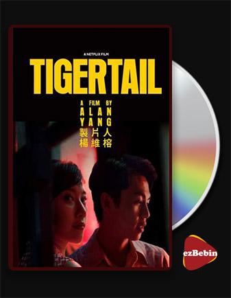 دانلود فیلم دم ببر با زیرنویس فارسی فیلم Tigertail 2020 با لینک مستقیم