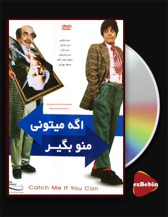 دانلود فیلم اگه میتونی منو بگیر با کیفیت عالی و لینک مستقیم Catch me if you can فیلم سینمایی ایرانی