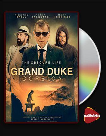 دانلود فیلم دوک بزرگ کورسیکا با زیرنویس فارسی فیلم The Grand Duke of Corsica 2021 با لینک مستقیم