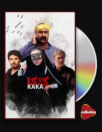 دانلود فیلم کاکا با کیفیت عالی و لینک مستقیم Kaka فیلم سینمایی ایرانی