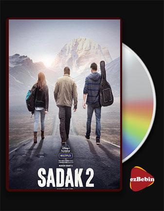 دانلود فیلم جاده ۲ با زیرنویس فارسی فیلم Sadak 2 2020 با لینک مستقیم
