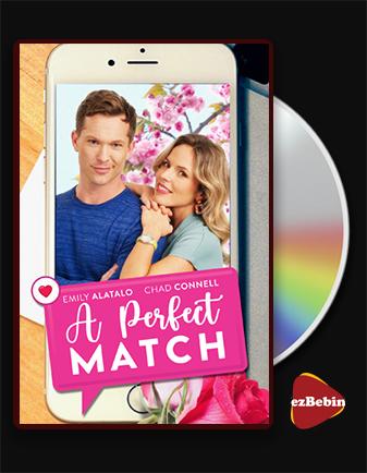 دانلود فیلم یک زوج بی نقص با زیرنویس فارسی فیلم A Perfect Match 2021 با لینک مستقیم