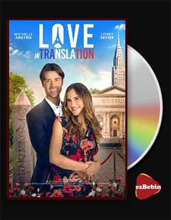 دانلود فیلم عشق در ترجمه با زیرنویس فارسی فیلم Love in Translation 2021 با لینک مستقیم