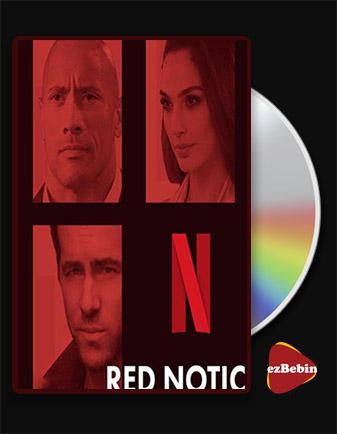 دانلود فیلم وضعیت قرمز با زیرنویس فارسی فیلم Red Notice 2021 با لینک مستقیم
