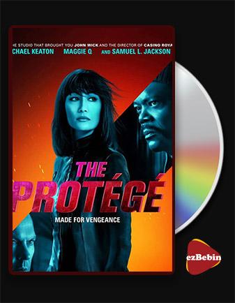 دانلود فیلم محافظ با زیرنویس فارسی فیلم The Protege 2021 با لینک مستقیم