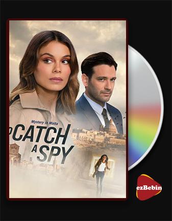 دانلود فیلم گرفتن یک جاسوس با زیرنویس فارسی فیلم To Catch a Spy 2021 با لینک مستقیم