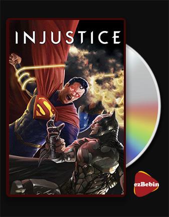 دانلود انیمیشن بی عدالتی با زیرنویس فارسی انیمیشن Injustice 2021 با لینک مستقیم