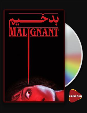 دانلود فیلم بدخیم با زیرنویس فارسی فیلم Malignant 2021 با لینک مستقیم