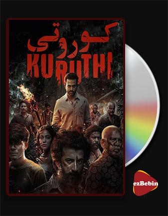 دانلود فیلم کوروتی با زیرنویس فارسی فیلم Kuruthi 2021 با لینک مستقیم