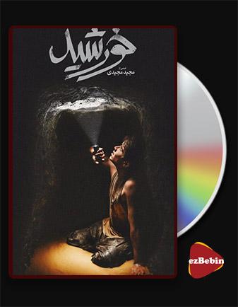 دانلود فیلم خورشید با کیفیت عالی و لینک مستقیم Sun فیلم سینمایی ایرانی