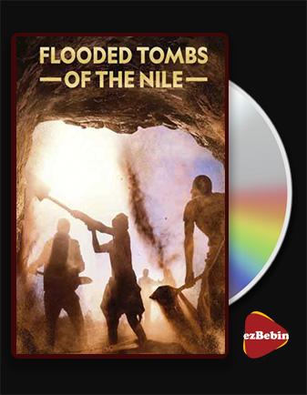 دانلود مستند مقبره های سیل زده نیل با زیرنویس فارسی مستند Flooded Tombs of the Nile 2021 با لینک مستقیم