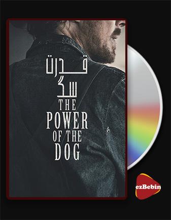 دانلود فیلم قدرت سگ با زیرنویس فارسی فیلم The Power of the Dog 2021 با لینک مستقیم