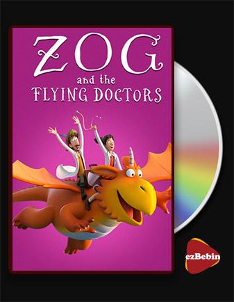 دانلود انیمیشن زاگ و پزشکان پرنده با زیرنویس فارسی فیلم Zog and the Flying Doctors 2020 با لینک مستقیم