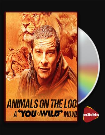 دانلود مستند حیوانات در حال فرار با زیرنویس فارسی مستند Animals on the Loose: A You vs. Wild Movie 2021 با لینک مستقیم
