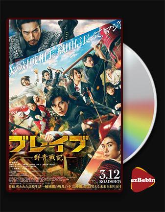 دانلود فیلم شجاع: گونجیو سنکی با زیرنویس فارسی فیلم Brave: Gunjyo Senki 2021 با لینک مستقیم
