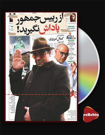 دانلود فیلم از رئیس جمهور پاداش نگیرید با کیفیت عالی و لینک مستقیم Do not reward the president فیلم سینمایی ایرانی