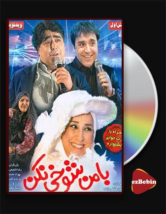 دانلود فیلم با من شوخی نکن با کیفیت عالی و لینک مستقیم Do not joke with me فیلم سینمایی ایرانی