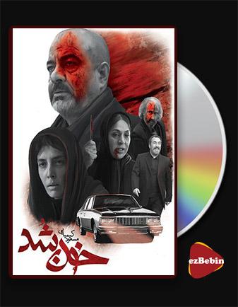 دانلود فیلم خون شد با کیفیت عالی و لینک مستقیم Khoon shod فیلم سینمایی ایرانی