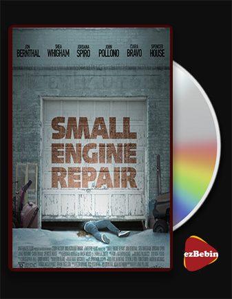 دانلود فیلم تعمیر موتور کوچک با زیرنویس فارسی فیلم Small Engine Repair 2021 با لینک مستقیم
