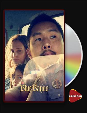 دانلود فیلم نهر کوچک آبی با زیرنویس فارسی فیلم Blue Bayou 2021 با لینک مستقیم