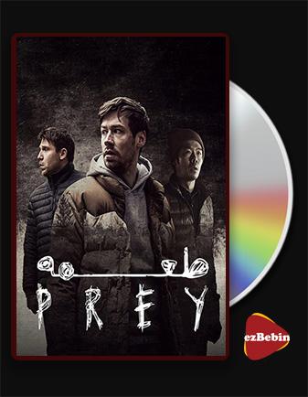 دانلود فیلم طعمه با زیرنویس فارسی فیلم Prey 2021 با لینک مستقیم