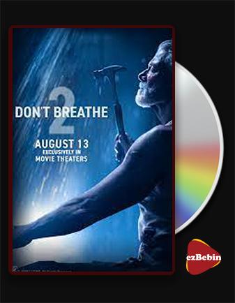 دانلود فیلم نفس نکش ۲ با زیرنویس فارسی فیلم Don't Breathe 2 2021 با لینک مستقیم