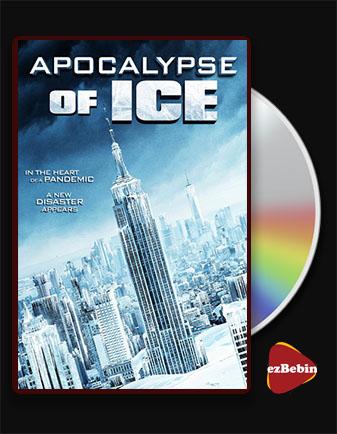 دانلود فیلم آخرالزمان یخی با زیرنویس فارسی فیلم Apocalypse of Ice 2020 با لینک مستقیم