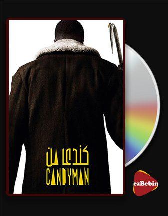 دانلود فیلم کندی من با زیرنویس فارسی فیلم Candyman 2021 با لینک مستقیم