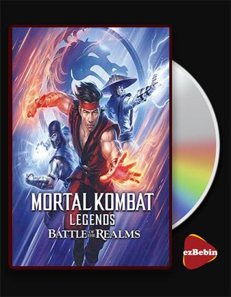 دانلود انیمیشن افسانه های مورتال کامبت با زیرنویس فارسی انیمیشن Mortal Kombat Legends: Battle of the Realms 2021 با لینک مستقیم