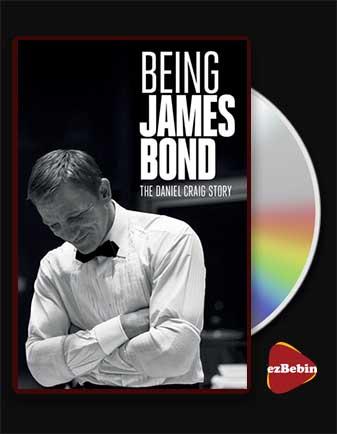دانلود مستند جیمز باند بودن: داستان دنیل کریگ با زیرنویس فارسی مستند Being James Bond: The Daniel Craig Story 2021 با لینک مستقیم
