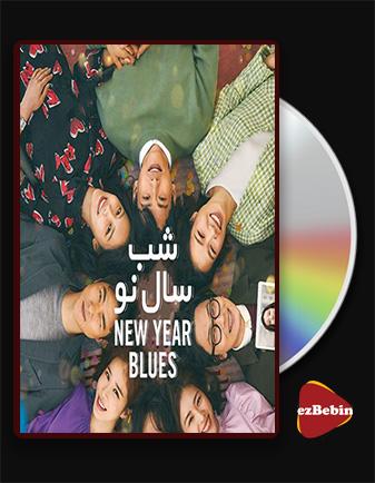 دانلود فیلم شب سال نو با زیرنویس فارسی فیلم New Year Blues 2021 با لینک مستقیم
