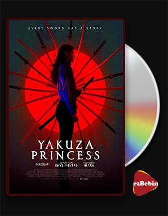 دانلود فیلم پرنسس یاکوزا با زیرنویس فارسی فیلم Yakuza Princess 2021 با لینک مستقیم