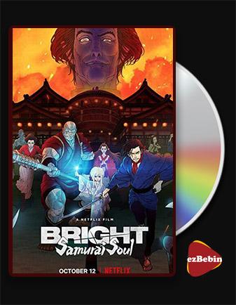 دانلود انیمیشن درخشان: روح سامورایی با زیرنویس فارسی انیمیشن Bright: Samurai Soul 2021 با لینک مستقیم